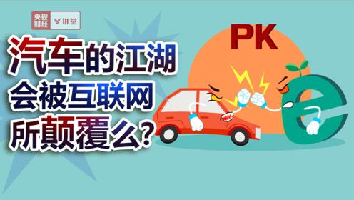 造车新势力出现,汽车行业的江湖,会被互联网颠覆吗?