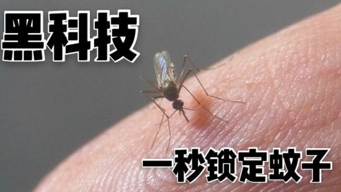 与蚊子大战总是完败?黑科技用激光一秒锁定蚊子在哪