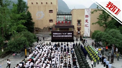 """汶川""""8·20""""遇难者悼念仪式举行:全体默哀 汽车鸣笛"""