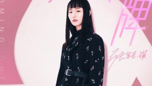 《明日之子3》收官之战 张钰琪成最强厂牌