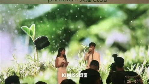 primera中国上市发布会 今天也是为李汶翰心动的一天!