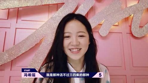 明日之子:9进4,冯希瑶第五个出场,来看看她的明日小结!