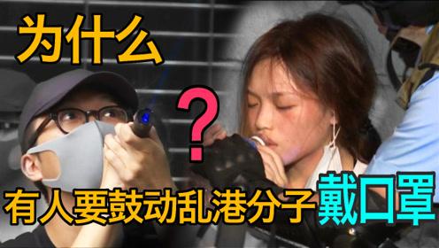 独家专访港专校长:为什么有人鼓动乱港分子戴口罩?