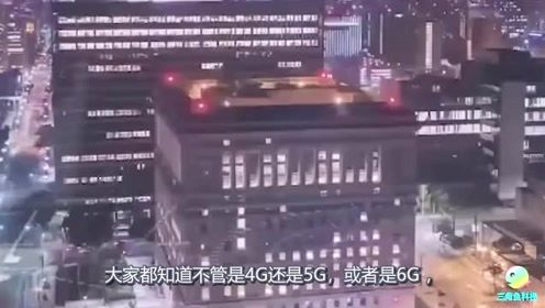 放弃5G!美国为阻碍中国华为全球化,放弃5G,自己研制6G!