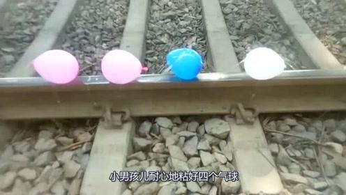 面对疾驰而来的火车,它们会变成什么形状
