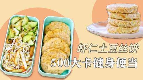 减脂便当!虾仁土豆丝饼快手便当,制作超简单!