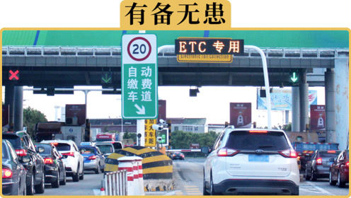 备胎说车:平时很少走高速,有必要办ETC吗