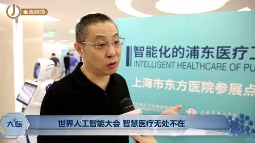 世界人工智能大会 智慧医疗无处不在
