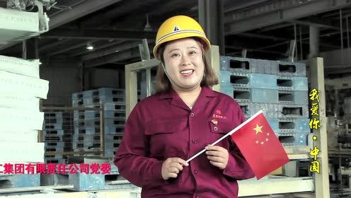 唱响初心 我爱你中国