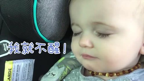 老爸叫宝宝起床,宝宝却在装睡,接下来的画面,宝宝太可爱了