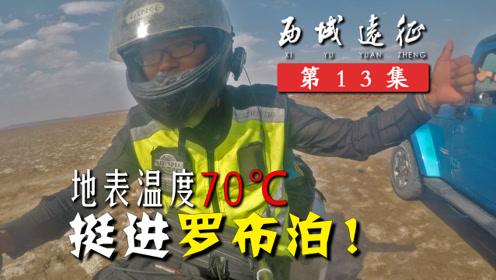 """地表温度70℃,挺进新疆""""死亡之海""""罗布泊 西域远征"""