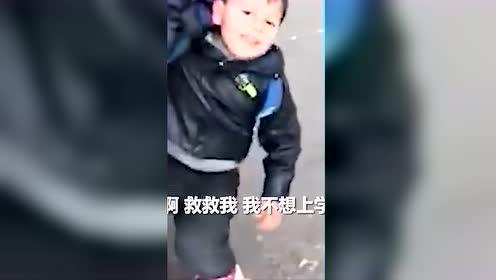 心疼又好笑!开学被强行拖去上学,男孩向路人呼救:救救我