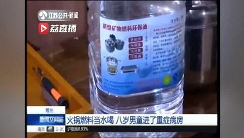 火锅店把燃料灌进水壶里 8岁男童当水喝下住进ICU