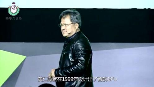 最具影响力的华人,99年设计出GPU被美国人誉为下一个乔布斯
