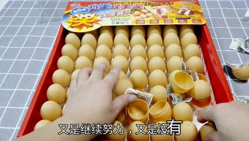 """38元""""鸡蛋大抽奖"""",100个精美的土鸡蛋,能中多少奖金"""