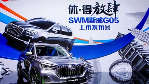 SWM斯威G05全球上市售价6.99-10.39万元