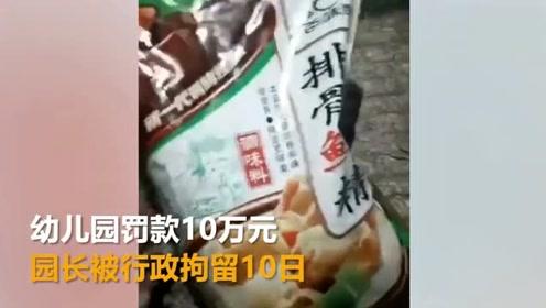 幼儿园食材发霉称给老师吃的 通报:罚款10万 园长拘10日