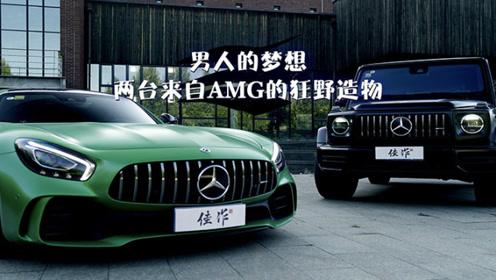 男人的梦想 两台来自AMG的狂野造物
