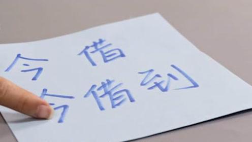 """借条千万不能写的""""3个字"""",否则就是废纸一张,打官司也没用!"""