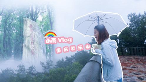 歌乐山之旅Vlog