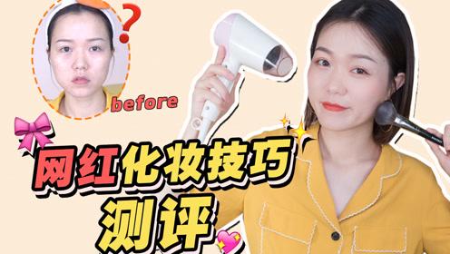 睫毛夹化眼线三点化眼影法?这些网红化妆技巧是实用还是辣鸡?