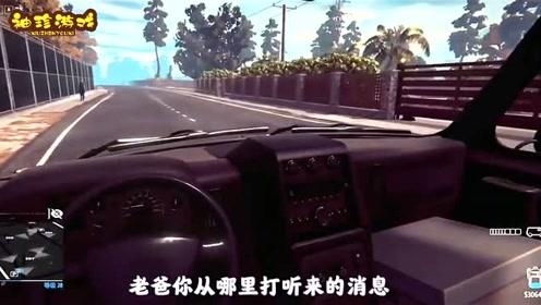 小偷模拟器:经过多次勘察!偷走老王500万跑车,感觉要发了!