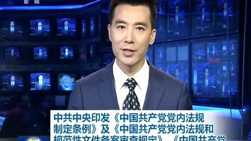 中共中央印发《中国共产党党内法规制定条例》等