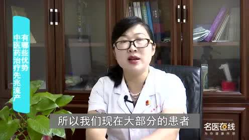 诉你中医药治疗先兆流产有哪些优势,中医专家专业解答