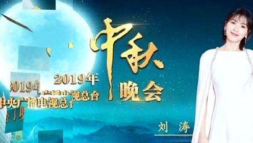 2019央视中秋晚会节目单公布 易烊千玺刘涛等亮相