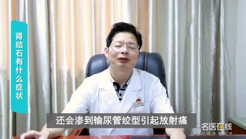 专家告诉你什么事肾结石,有什么症状该怎样预防