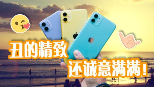 丑的精致?iPhone11真机上手,优缺点非常明显!