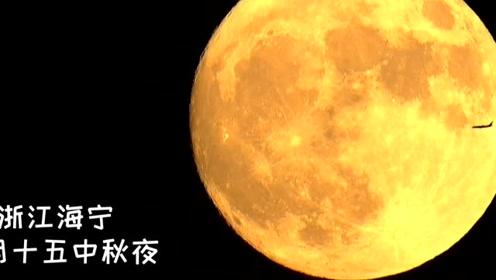 飞机滑过月亮视频浙江海宁