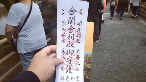"""日本的""""苏州园林""""!中国文化与日本本土的完美结合!"""