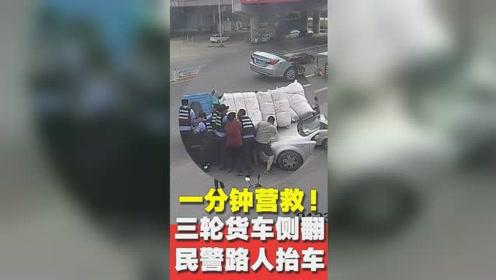 三轮货车与汽车相撞侧翻,突然冲出来这样的一批人...