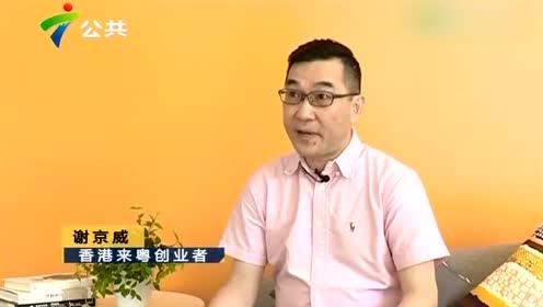 谢京威:紧抓湾区时代机遇 打造新型智慧社区