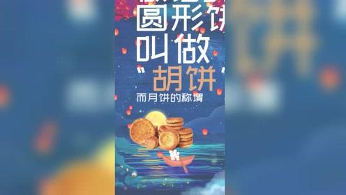 月饼竟然是杨贵妃命名的?