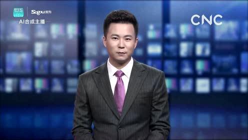 "AI合成主播│中国旅泰大熊猫""创创""去世"