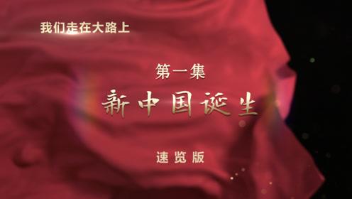 4分钟速览丨《我们走在大路上》第一集《新中国诞生》