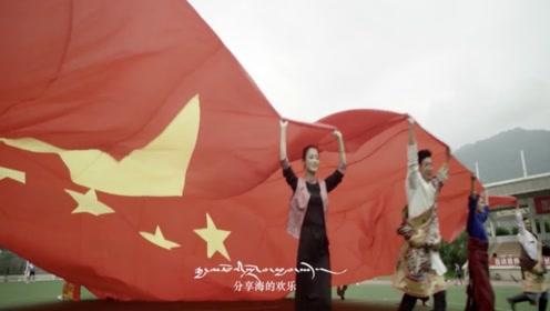 超燃!我和我的祖国藏语版 表白祖国!