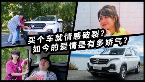 倪可开的慢:买个车就情感破裂?如今的爱情是有多娇气?
