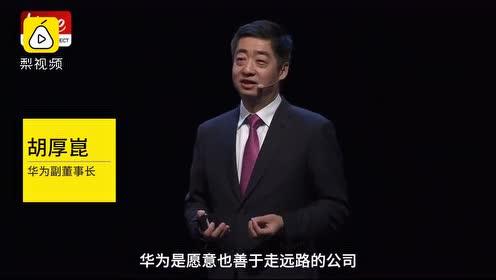 华为副董事长谈华为基因:愿意也善于走远路,解决最难的问题