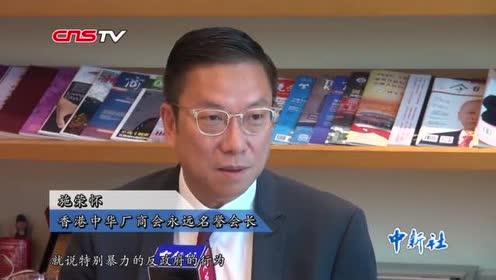 施荣怀:收入追不上房价香港亟需解决高房价问题