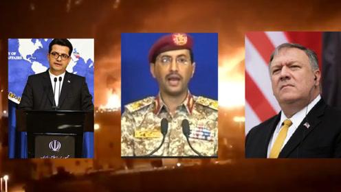 沙特油田遭袭,也门胡塞武装宣称对此负责 美伊却开始互掐?