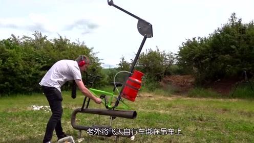 老外将自行车装上喷气筒,用吊车升至半空后,老外玩出新高度
