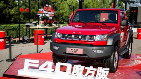 售价14.98万元 北京越野皮卡F40魔方版上市