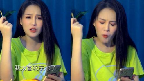 赵本山女儿直播鼓吹家乡,模样大变不再网红脸,意外撞脸李沁