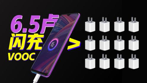 6.5卢的VOOC闪充发布,苹果5福1安或成最大输家!