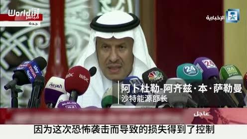 沙特能源部长:9月底全面恢复石油产能
