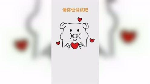 10秒画变变变之心形变表白猪