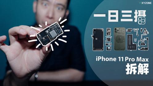 【享拆】iPhone 11 Pro Max 拆解:一日三摄